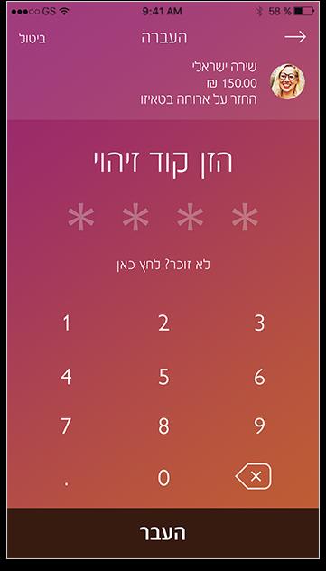 bit app