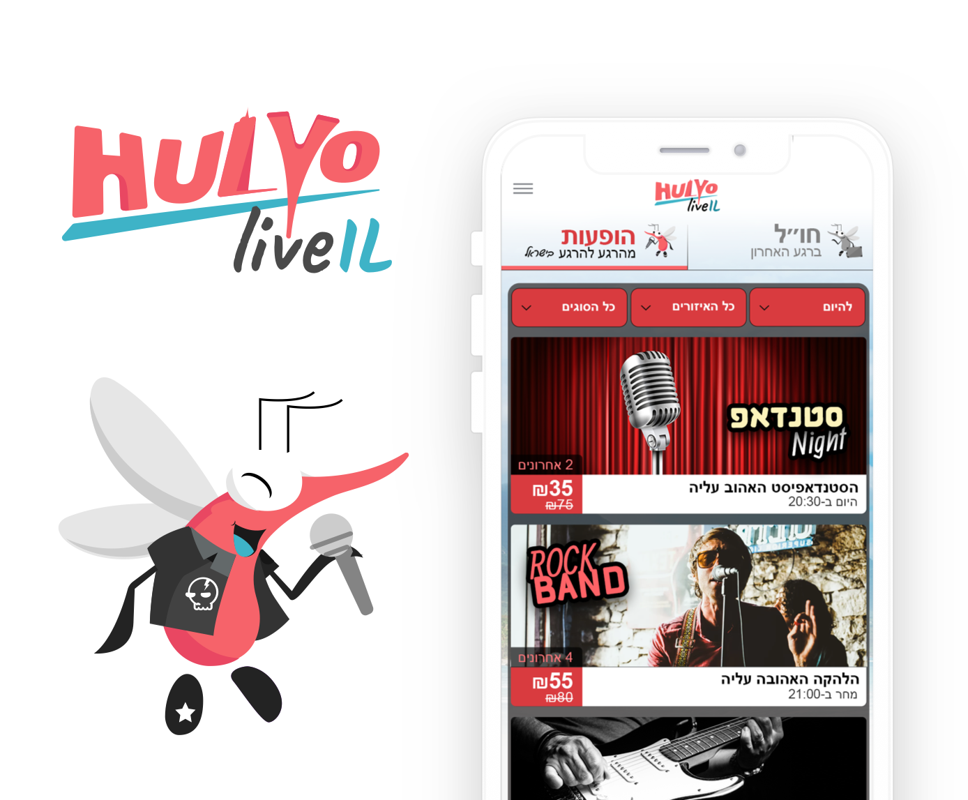 Hulyo Live IL Last Minute Shows Brand & App